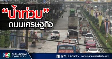 tp-น้ำท่วมถนน1