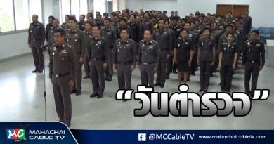 พี่มธ วันตำรวจ4
