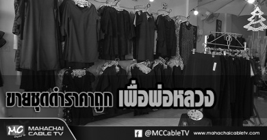 fm - ชุดดำราคาถูกขาวดำ