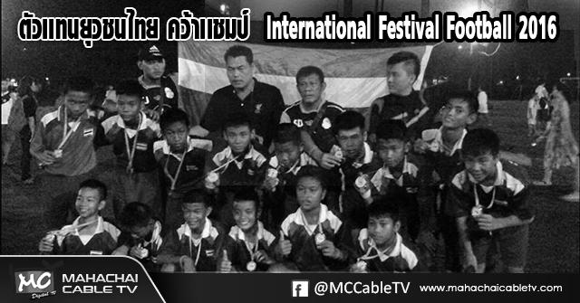 fm - ตัวเเทนยุวชนไทยแก้ขาวดำ