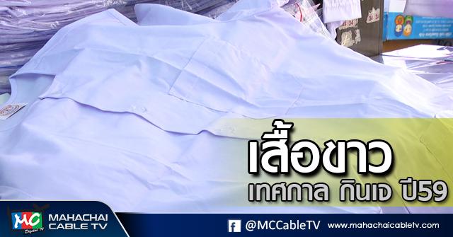 tp-เสื้อขาว1
