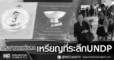 tp-UNDP11
