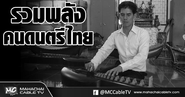 vk คนดนตรีไทย4
