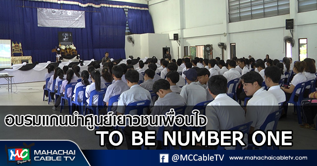 โต้ง To be number one1