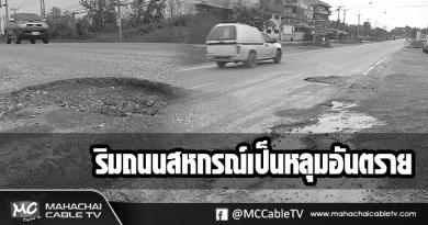 fm - ถนนเป็นหลุมอันตรายขาวดำ