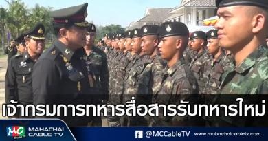 tp-รับทหารใหม่1