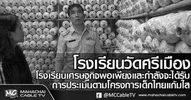 tp-เด็กไทยแก้มใส11
