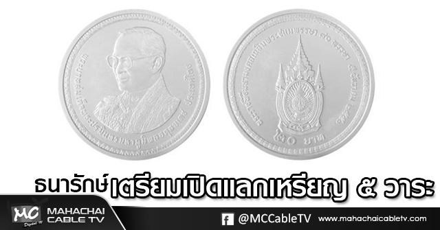 tp-เหรียญ11