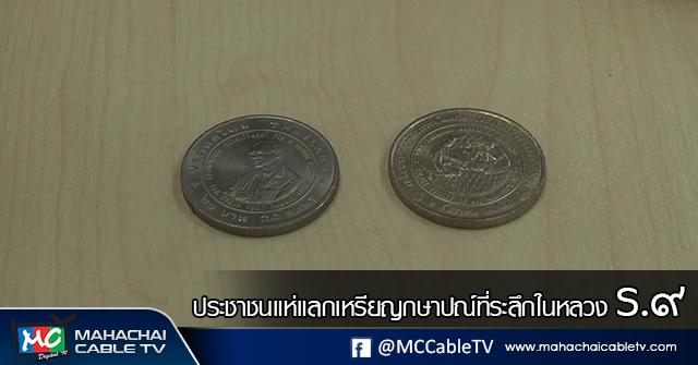 tp 14-11-59 แลกเหรียญ1