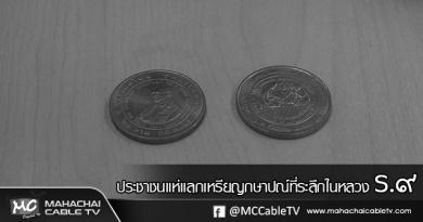 tp 14-11-59 แลกเหรียญ2
