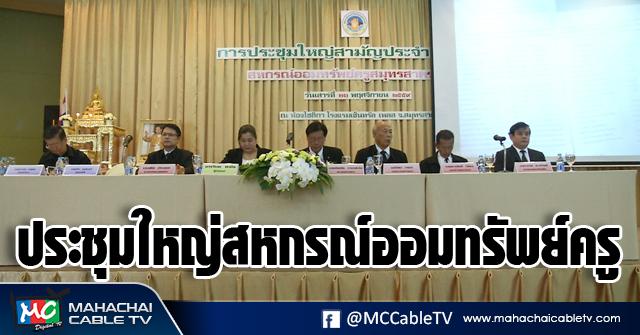 vk ประชุม สามัญ 4