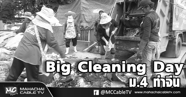 vk Big cleaning 5