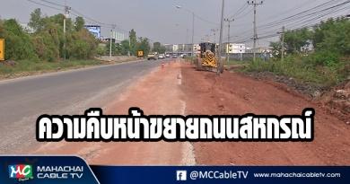 fm - ขยายถนน1