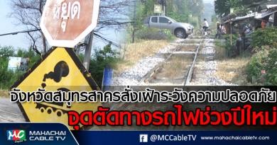tp-ทางรถไฟ1