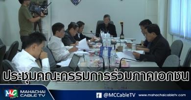 tp-ประชุมคณะกรรมการร่วมภาคเอกชน1