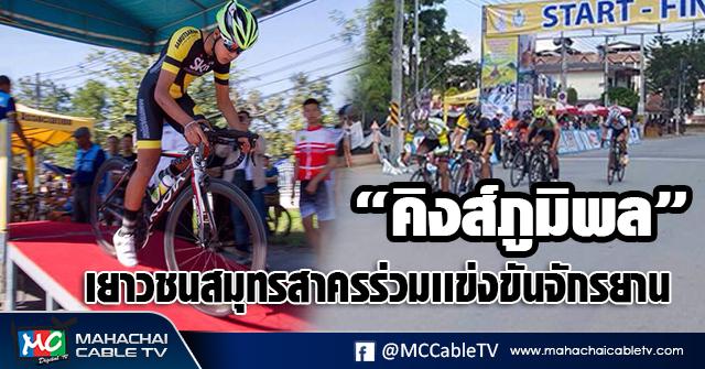 fm - จักรยาน1