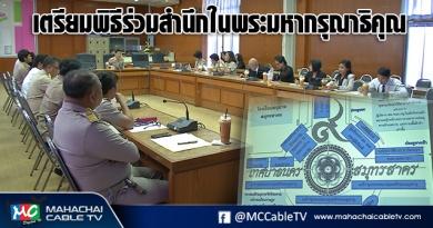 fm - เทศบาลประชุมซ้อม1