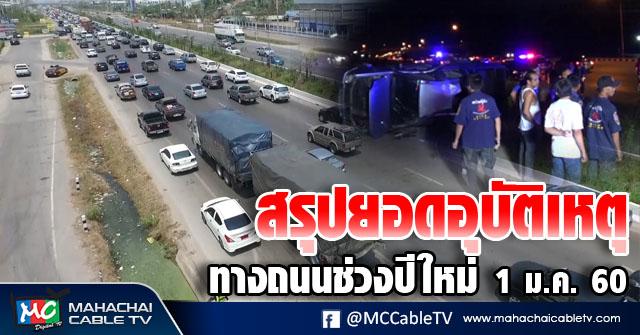 vk อุบัติเหตุ1 2