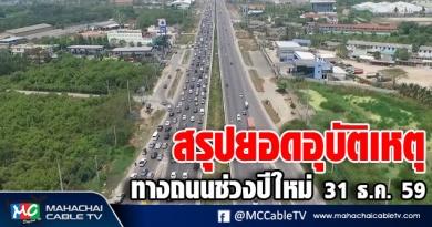 vk อุบัติเหตุ31 2