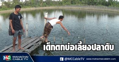 พี่เมธ ตกบ่อเลี้ยงปลา 1