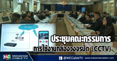 fm - ประชุมกล้อง1