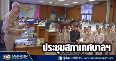 fm - ประชุมสภาเทศบาล1
