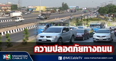 fm - ความปลอดภัยถนน1