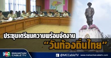 fm - วันท้องถิ่นไทย1