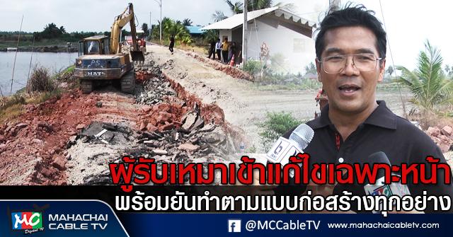 tp-ซ่อมถนน1
