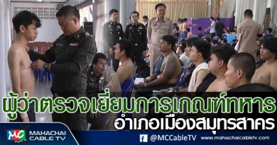 tp-ตรวจเยี่ยมทหาร1