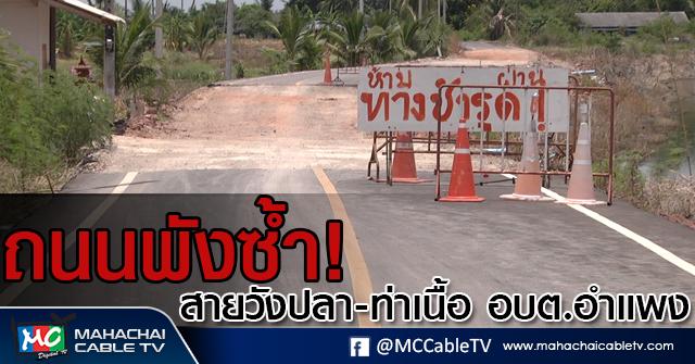 tp-ถนนพัง1