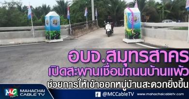 tp-เปิดถนน1