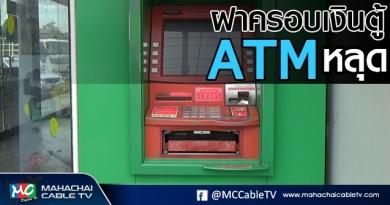 พี่เมธ ATM1
