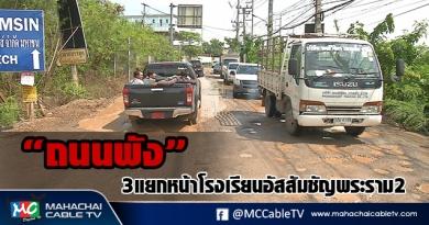 fm - ถนนพัง1