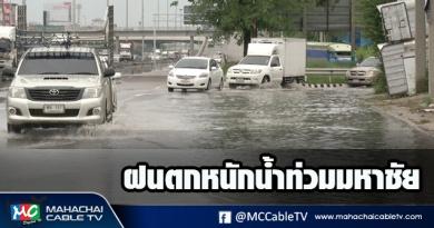 fm - น้ำท่วม1