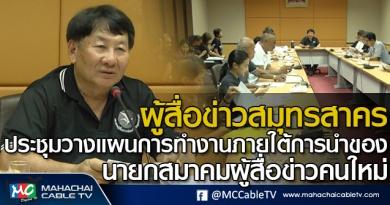 tp-ประชุมนักข่าว1
