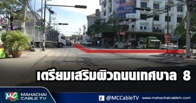 fm - เสริมถนน1