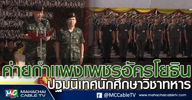 tp-เปิดปฐมนิเทศนักศึกษาวิชาทหาร1