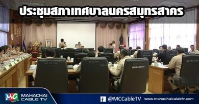 fm - ประชุมสภา1