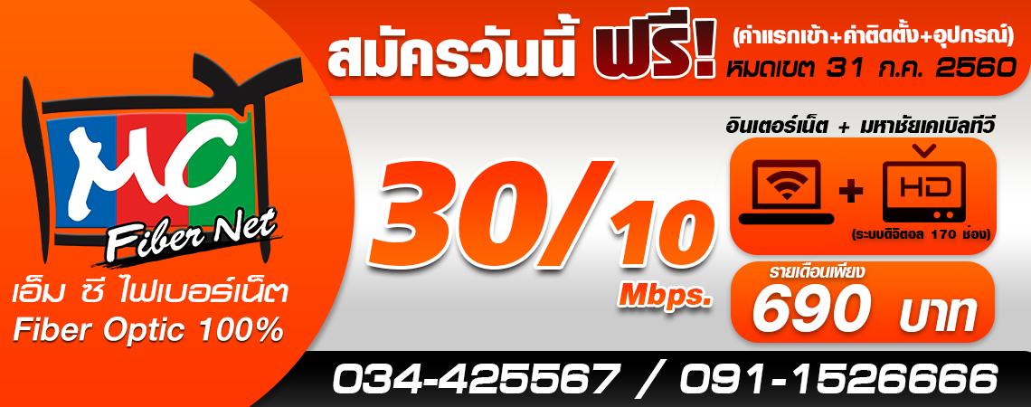 AD WEB NET แก้ไข 14-6-60