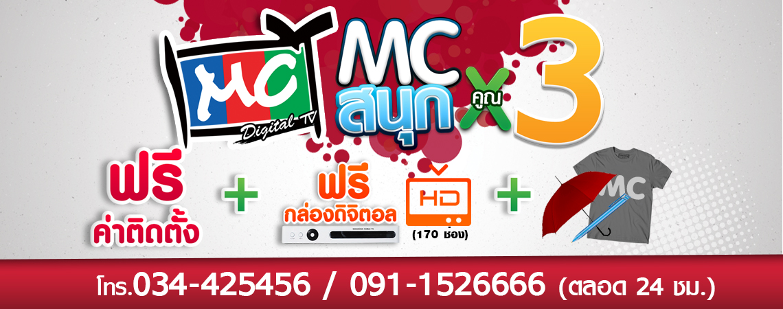 AD WEBSITE CABLE TV แก้ไข 8-3-60