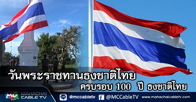 fm - ธงชาติ1