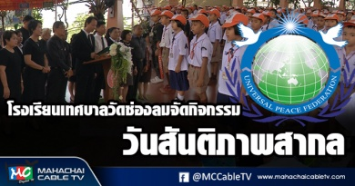 fm - วันสันติภาพ1