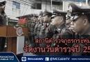 สภ.กระทุ่มแบน จัดงานวันตำรวจปี 2560