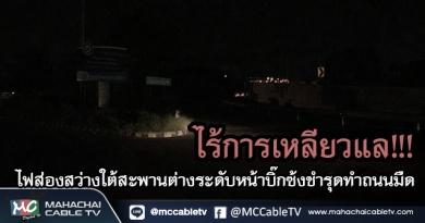 fm - ถนนมืด1