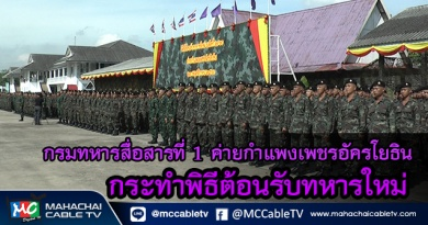 fm - ทหารใหม่1