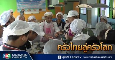 โต้ง - ครัวไทยสู่ครัวโลก 1