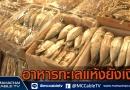 ตลาดทะเลไทยซบเซา