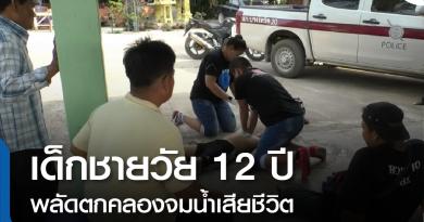 เด็กชายวัย 12 ปีพลัดตกคลองจมน้ำเสียชีวิต-01
