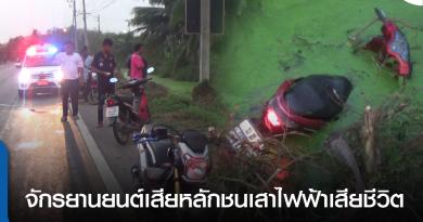 จักรยานเสียหลักชนเสาไฟฟ้า